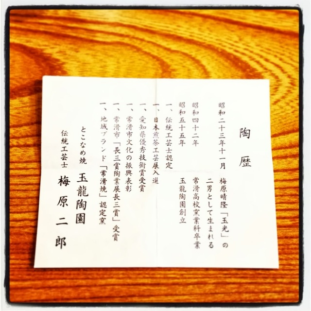 常滑焼の伝統工芸士、梅原二郎(玉龍陶園)氏の陶歴